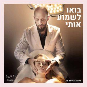 עושים ניתוח פלסטי במוזיאון תל אביב