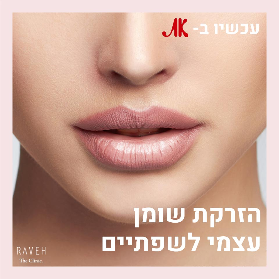 הזרקת שומן עצמי לשפתיים
