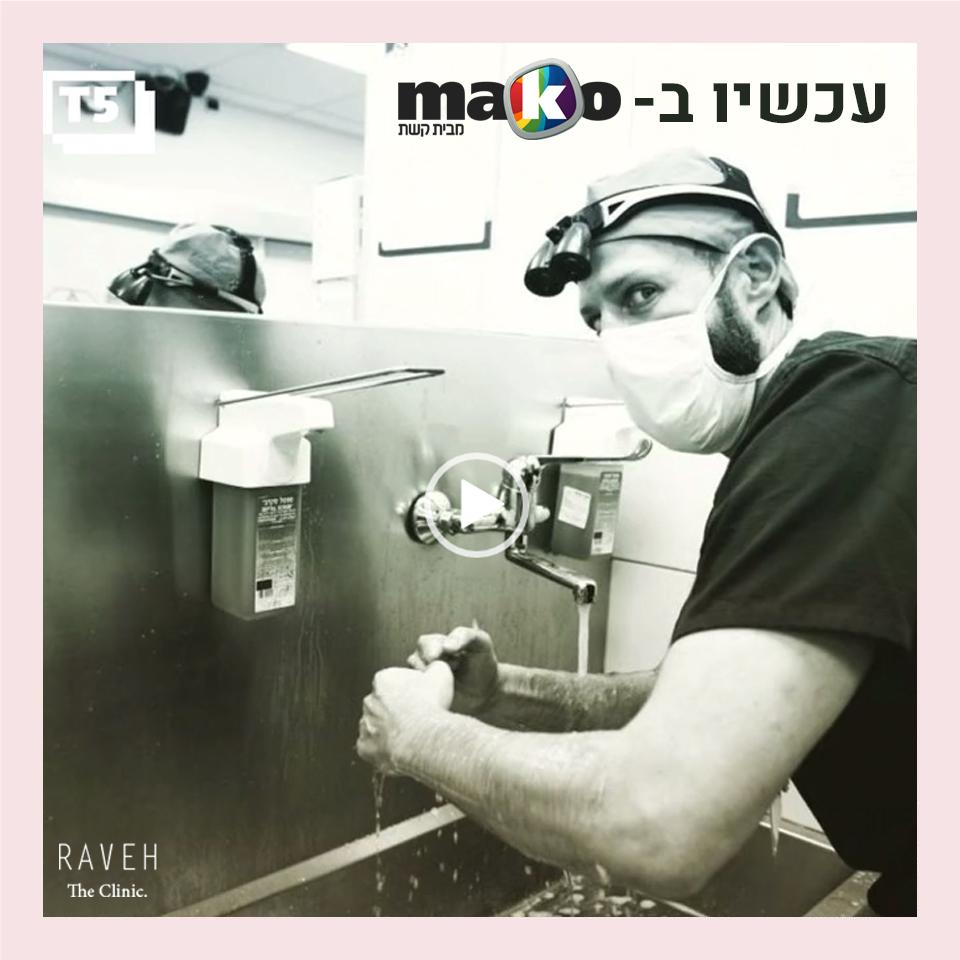 אמאל'ה ואבאל'ה: 5 ניתוחים פלסטיים לאמיצים במיוחד
