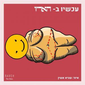 ניתוחים פלסטיים: מה נשים חושבות שגברים רוצים?