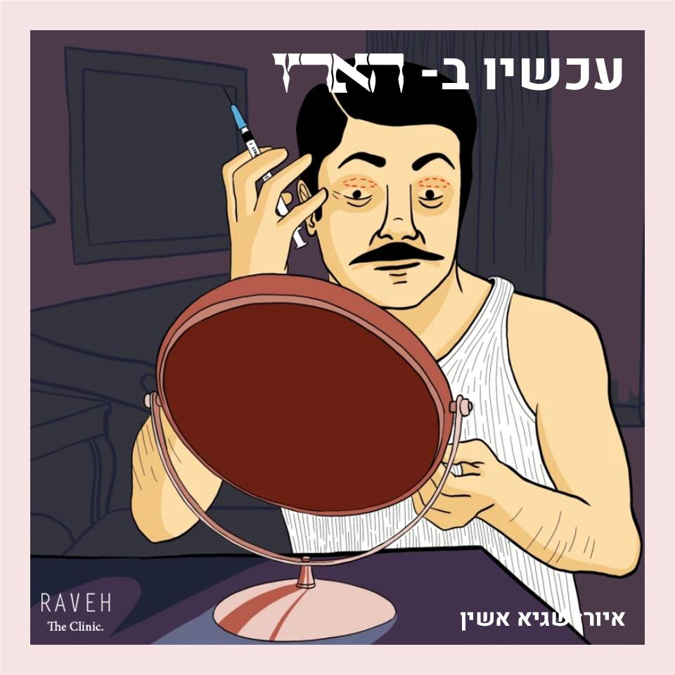 מה עושה פלסטיקאי שרוצה ניתוח אסתטי?
