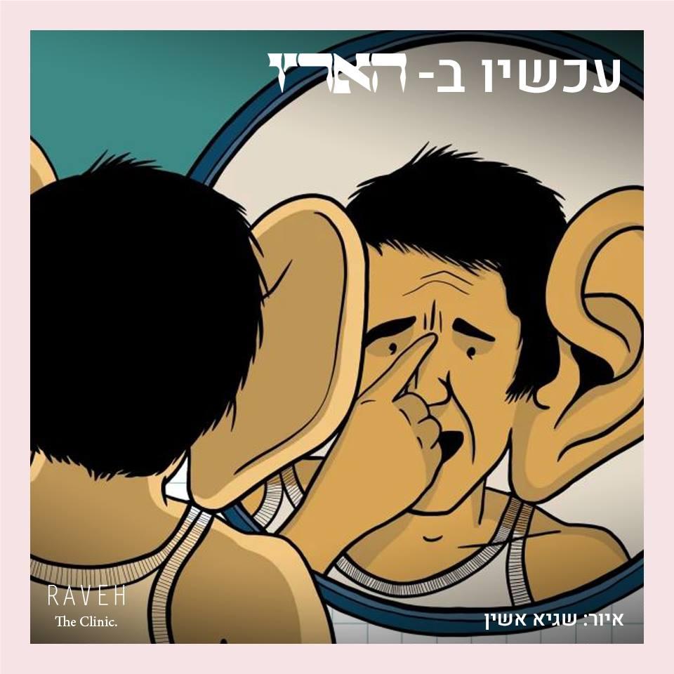 ניתוחים פלסטיים לגברים