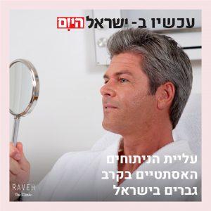 הגברים מותחים בלילה: עליית הניתוחים האסתטיים בקרב גברים בישראל